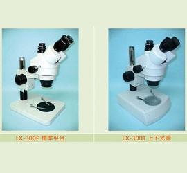 LX-300 三眼立體顯微鏡-無段變倍