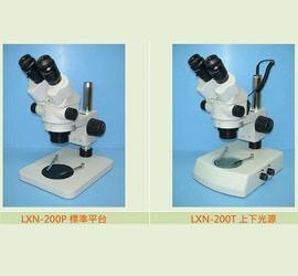 LXN-200 雙眼立體顯微鏡-無段變倍