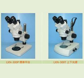 LXN-300 三眼立體顯微鏡-無段變倍