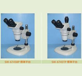 SW-6745 立體顯微鏡-無段變倍