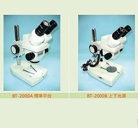 BT-2000 雙眼立體顯微鏡-無段變倍