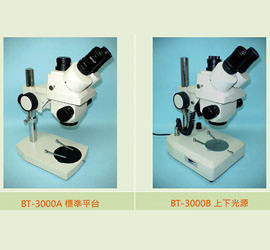 BT-3000 三眼立體顯微鏡-無段變倍