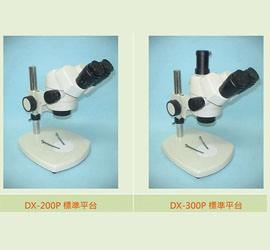 DX-200 & DX-300 立體顯微鏡-定格變倍