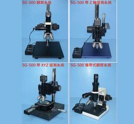 SG-500 系列 金相顯微鏡