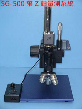 SG-500 帶z軸量測系統