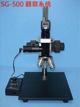 SG-500 觀察系統